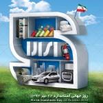 طراحی پوستر فرهنگی ، هنری و تجاری توسط رسول مهدی جبار - www.fikano.ir