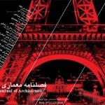 صفحه آرایی کاملا حرفه ای و تخصصی مجلات و نشریات توسط رسول مهدی جبار در سایت فیکانو - اصفهان