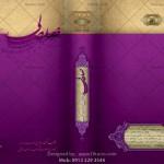 طراحی خلاق و حرفه ای جلد سررسید و سالنامه با رعایت تمام نکات چاپ - www.fikano.ir