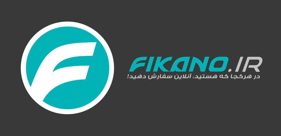 با سایت فیکانو آنلاین سفارش دهید