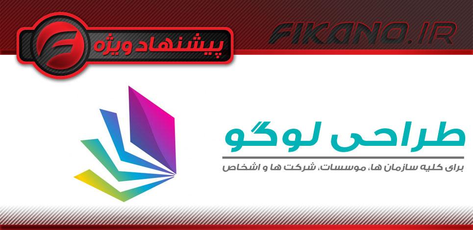 پیشنهاد ویژه فیکانو طراحی لوگو