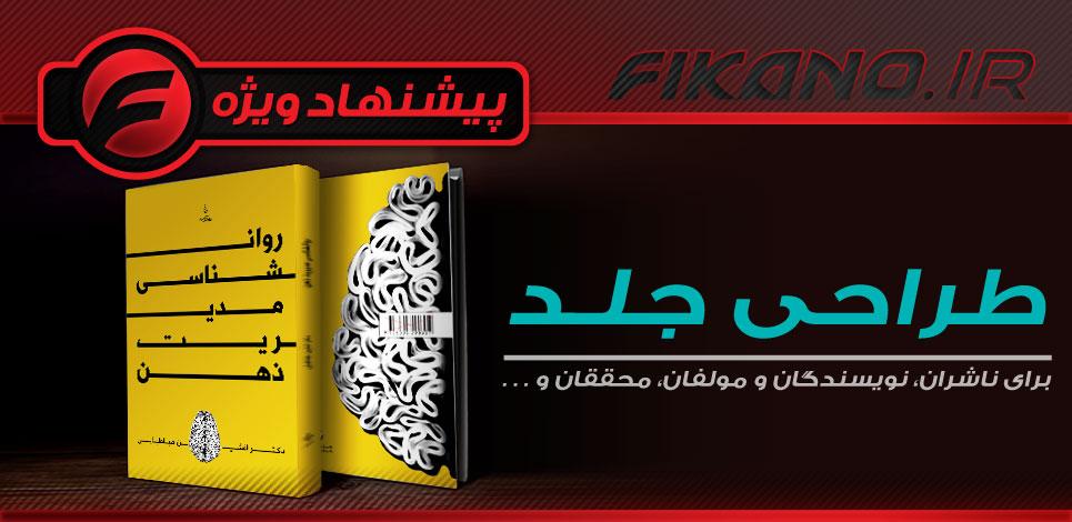 طراحی جلد کتاب ، فیکانو www.fikano.ir