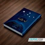 طراحی جلد کتاب - مفهومی