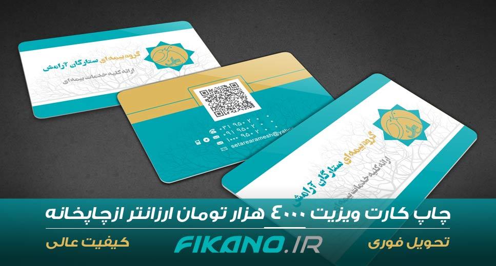 کارت ویزیت ارزان و کیفیت بالا;
