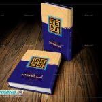 سفارش طراحی جلد کتاب - www.fikano.ir