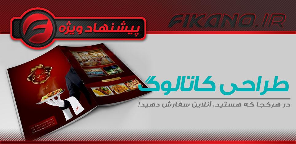 طراحی کاتالوگ ارزان و کاملا حرفه ای - www.fikano.ir