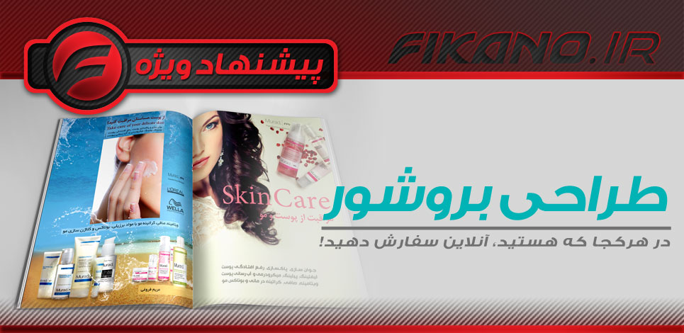 طراحی بروشور کاملا حرفه ای - www.fikano.ir