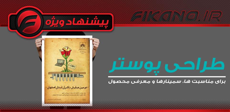 طراحی حرفه ای پوستر در سایت www.fikano.ir