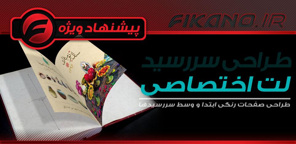 وب سایت فیکانو www.fiakno.ir