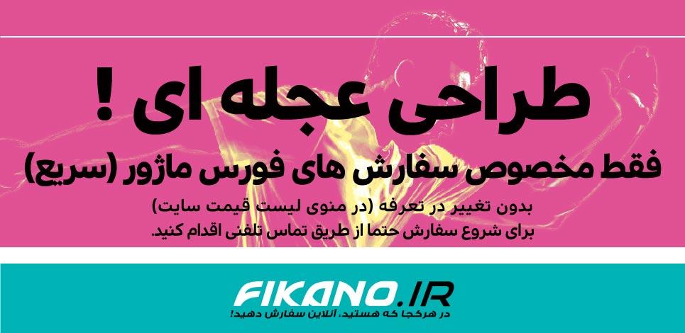 طراحی سریع در سایت فیکانو www.fikano.ir