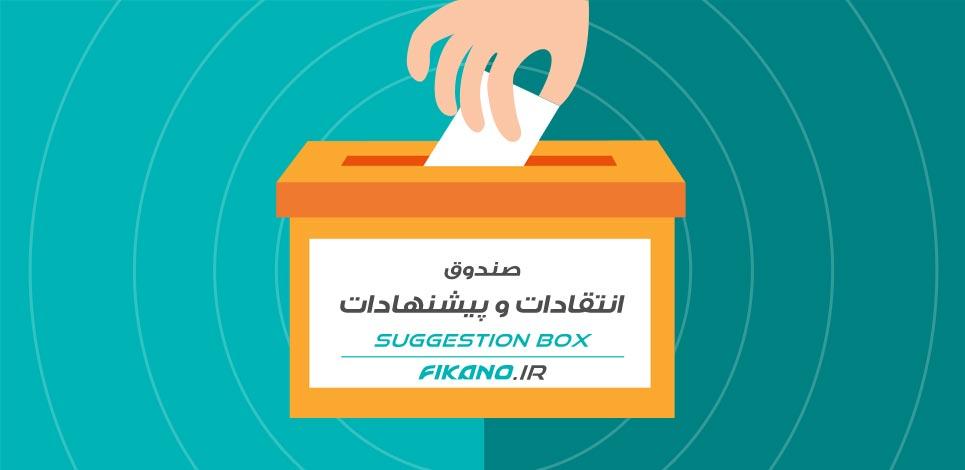 وب سایت طراحی گرافیک و چاپ فیکانو www.fikano.ir