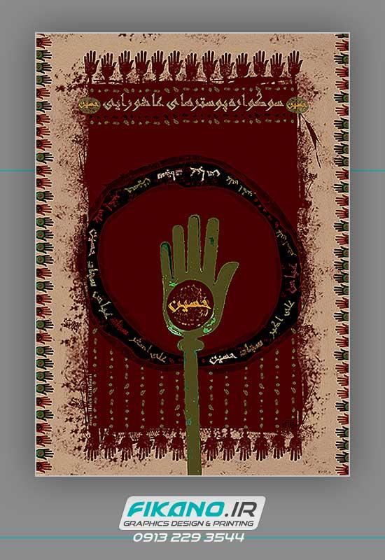 سفارش طراحی پوستر مذهبی - در سایت فیکانو www.fikano.ir