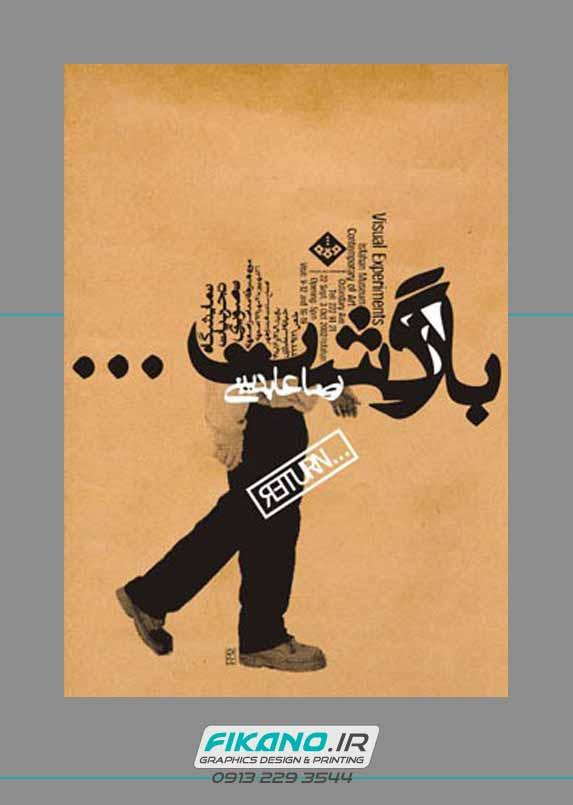 سفارش طراحی پوسترهای خلاقانه - سایت فیکانو www.fikano.ir