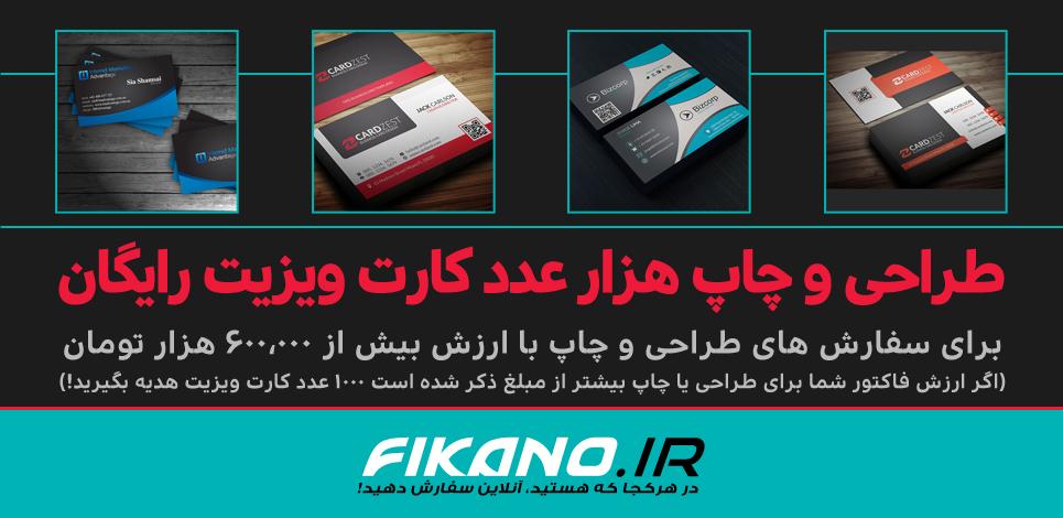 سفارش طراحی خلاق کارت ویزیت و چاپ - وب سایت فیکانو www.fikano.ir