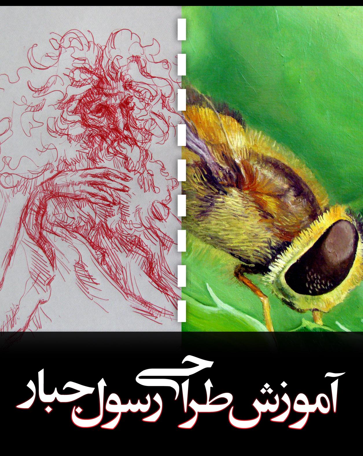 آموزش طراحی و نقاشی توسط رسول مهدی جبار